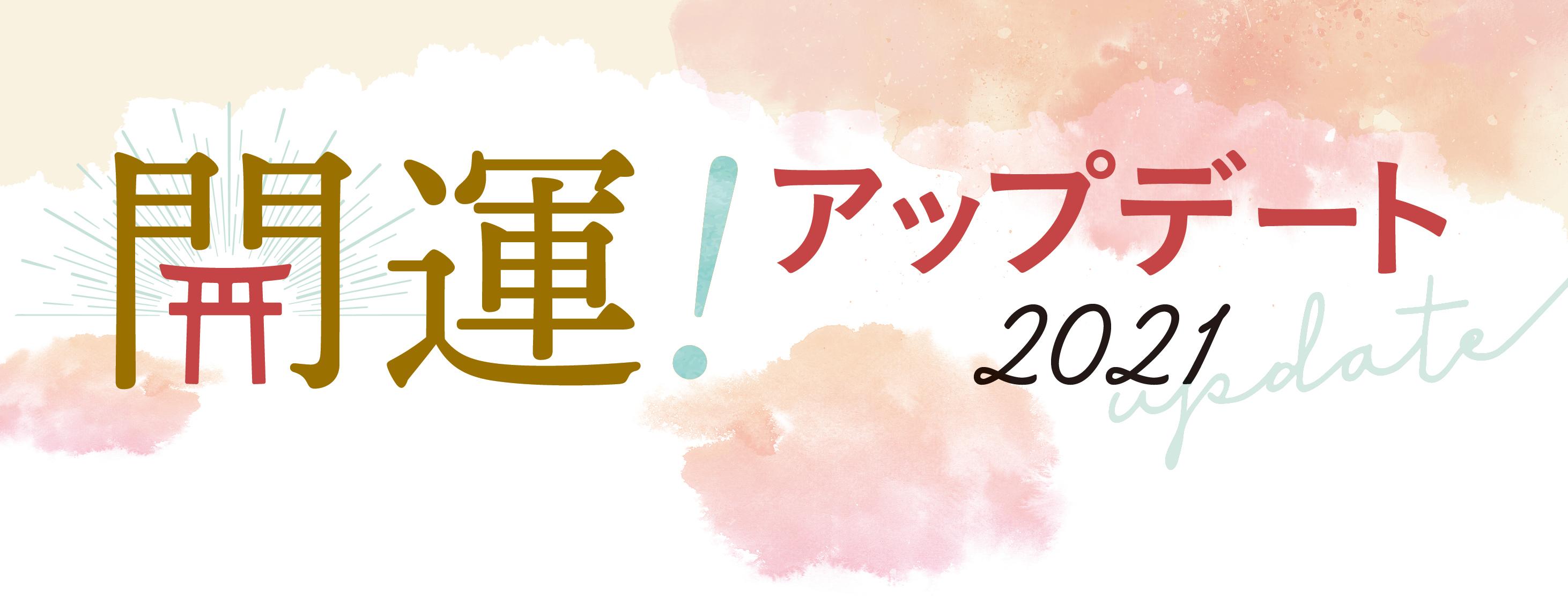 開運アップデート!2021年の総合運&仕事運