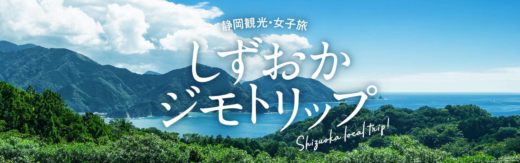 観光 東部 静岡 県