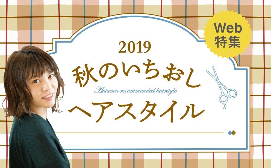 2019 秋 ヘア スタイル
