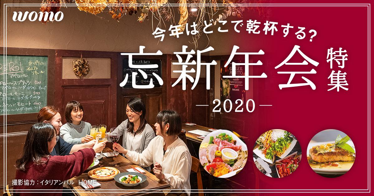 忘年会・新年会 グルメ特集 2020-21 | コロナ感染防止対策あり!静岡で ...